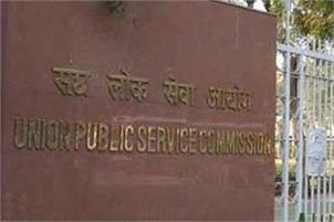 No Paper Call Letters For Interview: UPSC To Aspirants