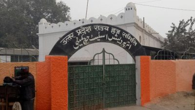 UP Hajj Committee Office Painted Saffron By Yogi Adityanath Government